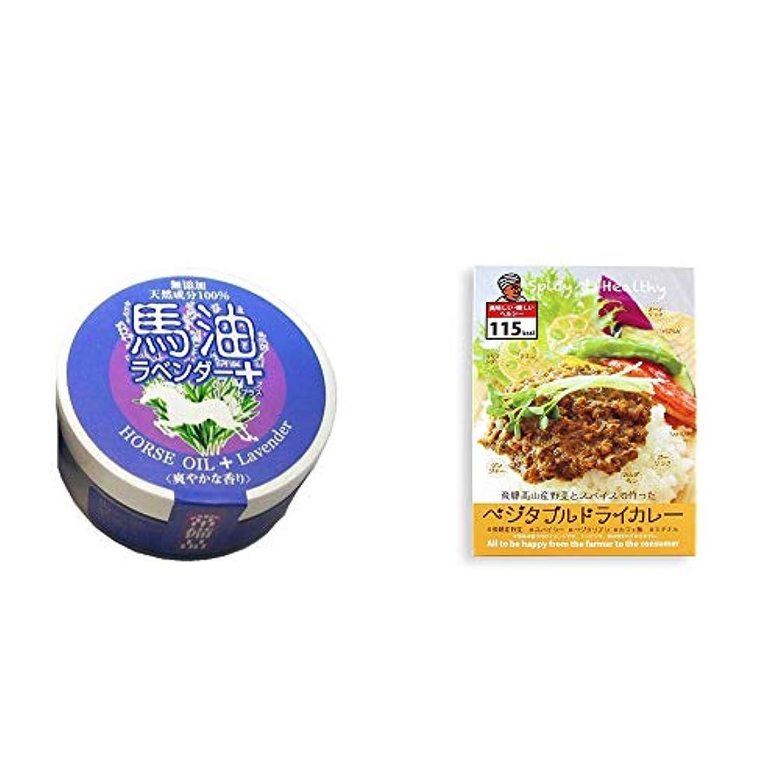 [2点セット] 無添加天然成分100% 馬油[ラベンダー](38g)?飛騨産野菜とスパイスで作ったベジタブルドライカレー(100g)