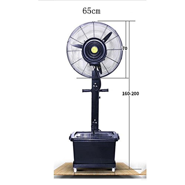 MEIDUO 空調?季節家電 スプレーミストファン霧化ファン工場粉塵霧化加湿器260W/350W/振動/3スピード 扇風機 (サイズ さいず : 65cm)