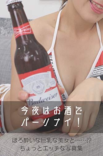 今夜はお酒でパーリナイ!: 巨乳美女の写真集