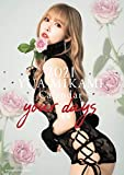 【Amazon.co.jp 限定】2021 YUA MIKAMI Calendar your days