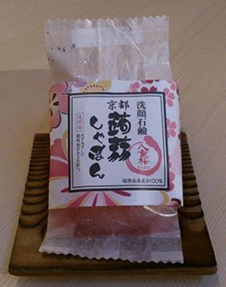 冷凍庫かび臭いファンド京都蒟蒻しゃぼん「八重桜 やえざくら」
