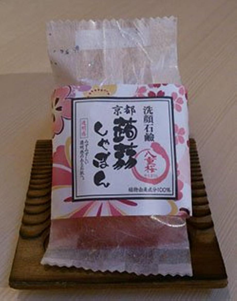 テナント女将無傷京都蒟蒻しゃぼん「八重桜 やえざくら」
