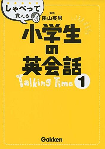学研出版『しゃべって覚える小学生の英会話 Talking Time1』