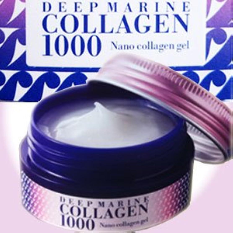 ディープマリンコラーゲン 1000 35g