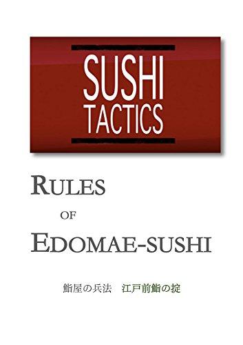 SUSHI TACTICS English Edition : Rules of Edomae-sushi SUSHI TACTICS 鮨屋の兵法