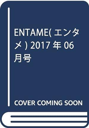 ENTAME(エンタメ) 2017年 06 月号 [雑誌]