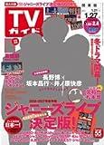 週刊TVガイド(静岡版) 2017年1月27日号