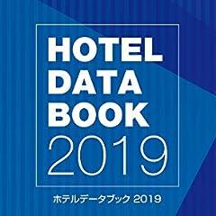 ホテルデータブック2019