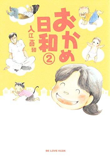 おかめ日和(2) (BE・LOVEコミックス)の詳細を見る