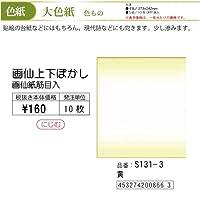 大色紙 画仙ボカシ 黄(10枚セット)【S131-003】