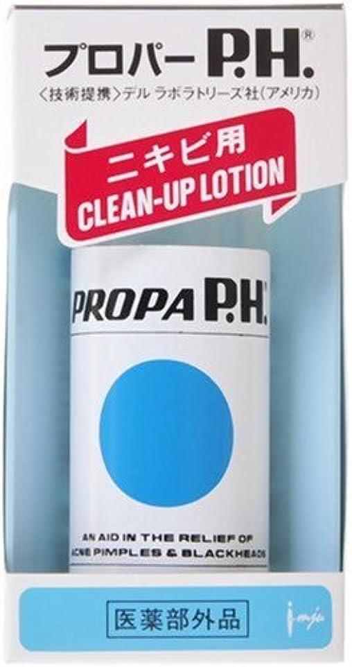 冷蔵するパラナ川定期的にプロパーPH ミニサイズ(医薬部外品) 75ml