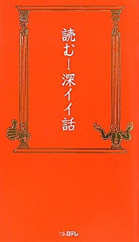 読む!深イイ話 (日テレbooks)
