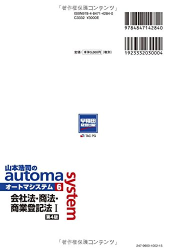 司法書士 山本浩司のautoma system (6) 会社法・商法・商業登記法(1) 第4版