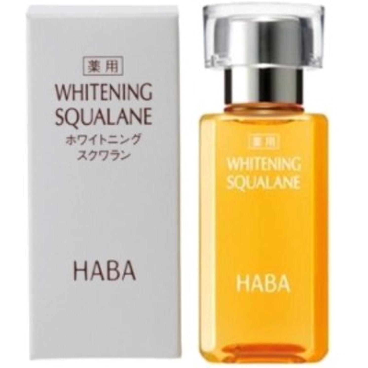 湿気の多い過敏な驚くばかりHABA 薬用 ホワイトニングスクワラン 15ml 【医薬部外品】
