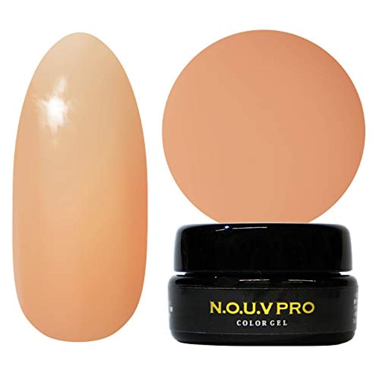 ヒューズ帽子積分NOUV Pro ノーヴプロ ジェルネイル カラージェル G03 ピーチーベージュ 4g