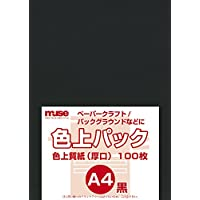 ミューズ 色上質紙 色上質パック A4規格 78kg 黒 100枚入り
