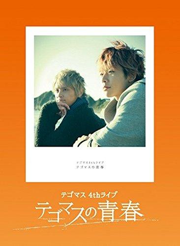テゴマス 4thライブ テゴマスの青春(初回限定盤) [Blu-ray]
