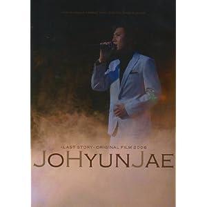 チョ・ヒョンジェ LAST STORY-ORIGINAL FILM 2008 [DVD]