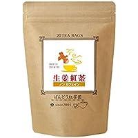 (ノンカフェイン) 生姜紅茶20 TB入