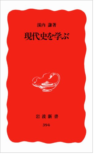 現代史を学ぶ (岩波新書 新赤版 (394))の詳細を見る