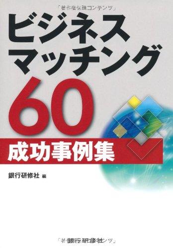 ビジネスマッチング60成功事例集