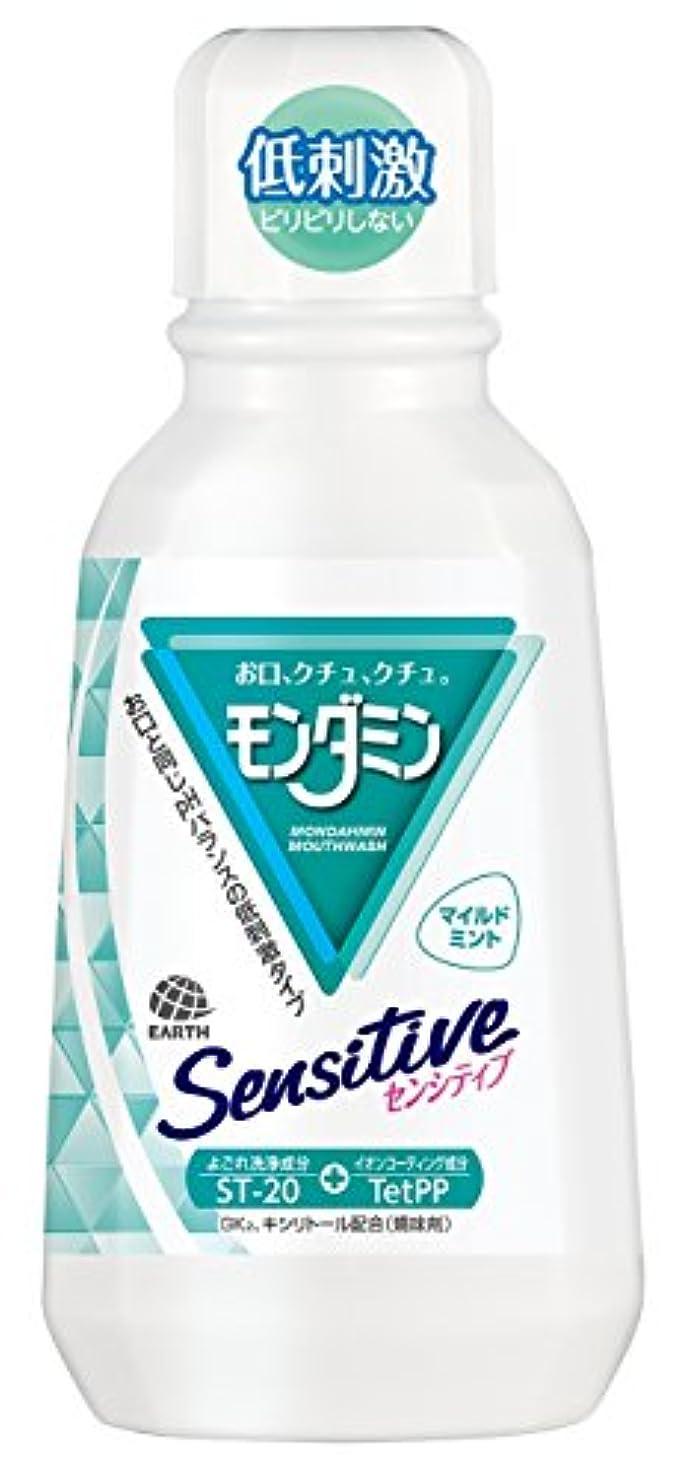 知覚オークランドモンダミン センシティブ マウスウォッシュ [380mL]
