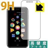 PDA工房 Palm Phone 9H高硬度[光沢] 保護 フィルム [前面用] 日本製