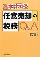 基本からわかる任意売却の税務Q&A