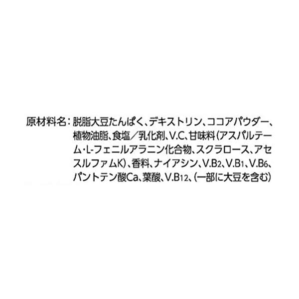 明治 ザバス ソイプロテイン100 ココア味【...の紹介画像5