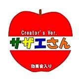 サザエさん CREATOR'S Ver.効果音入り