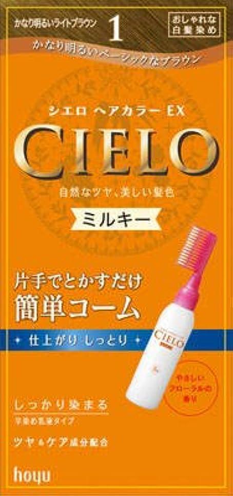 ワックス育成鎮痛剤ホーユー シエロ ヘアカラーEX ミルキー1 (かなり明るいライトブラウン)×27点セット (4987205284816)