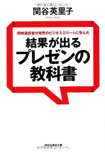 同時通訳者が世界のビジネスエリートに学んだ 結果が出るプレゼンの教科書 (祥伝社黄金文庫)の詳細を見る