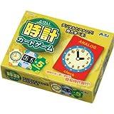 (まとめ)アーテック 時計カードゲーム 【×15セット】 ds-1566367