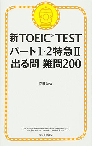 新TOEIC TEST パート1・2特急II 出る問 難問200の詳細を見る