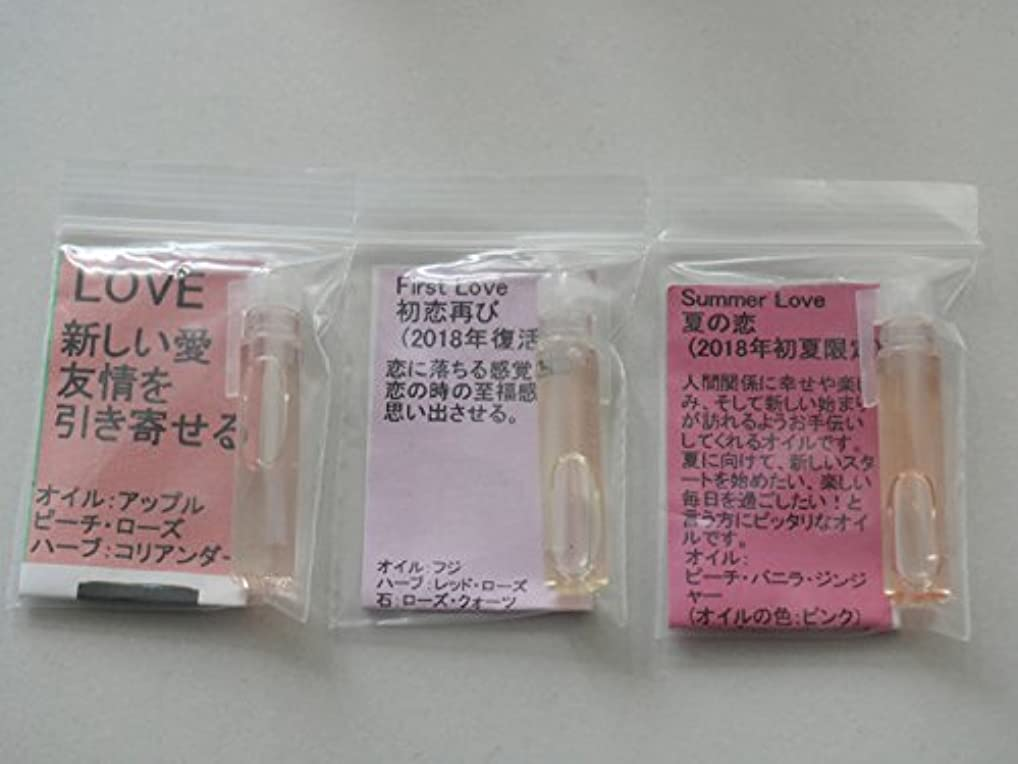 実り多い計画的窒息させるアンシェントメモリーオイル LOVEコンプリートコレクション 小分け3種セット【アンシェントメモリーオイルのLOVEと名前の付くアイテムをセットしました。LOVE?FirstLove?SummerLove】