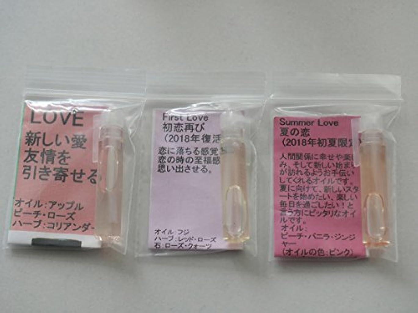 垂直きょうだい画像アンシェントメモリーオイル LOVEコンプリートコレクション 小分け3種セット【アンシェントメモリーオイルのLOVEと名前の付くアイテムをセットしました。LOVE?FirstLove?SummerLove】