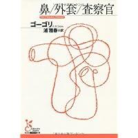 Amazon.co.jp: 浦 雅春: 本