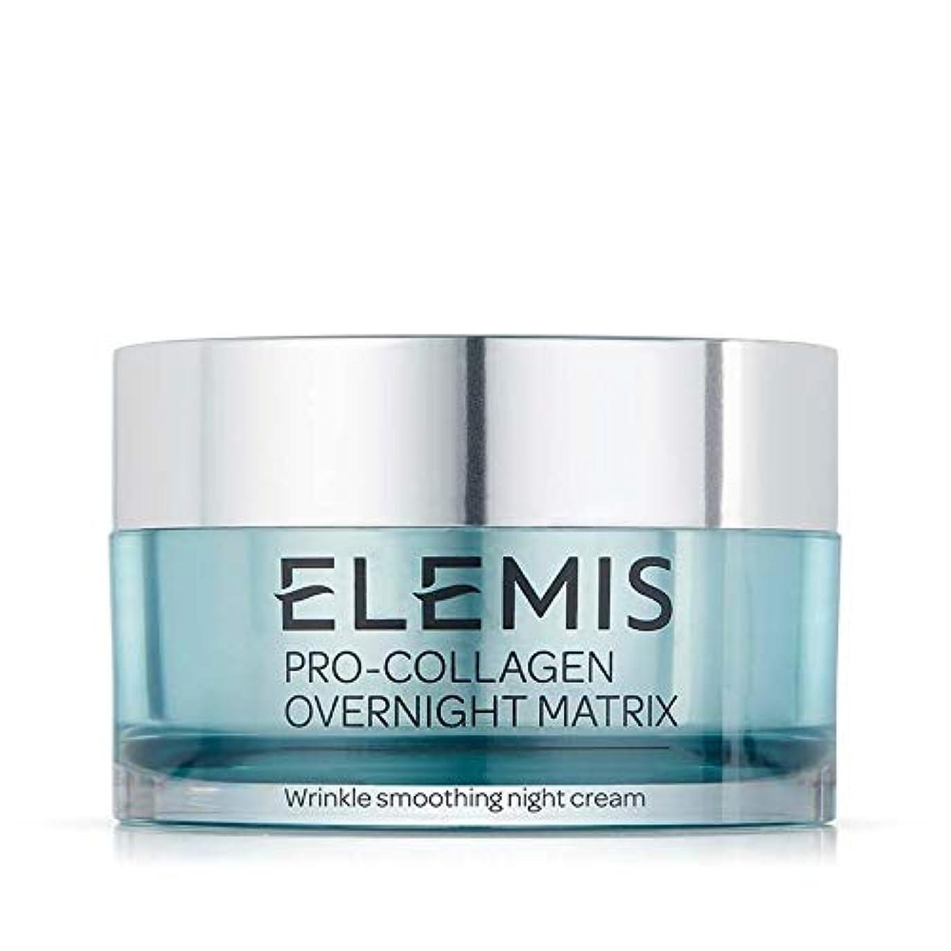 パターン中性貨物ELEMIS エレミス プロコラーゲン オーバーナイト マトリックス 50ml