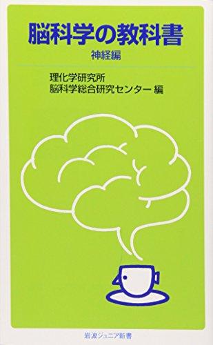 脳科学の教科書 神経編 (岩波ジュニア新書)の詳細を見る