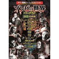 【まとめ 4セット】 ホラー映画パーフェクトコレクション ゾンビの世界