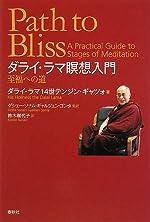 ダライ・ラマ瞑想入門―至福への道