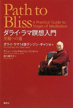 ダライ・ラマ瞑想入門―至福への道の詳細を見る