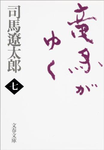 竜馬がゆく(七) (文春文庫)の詳細を見る