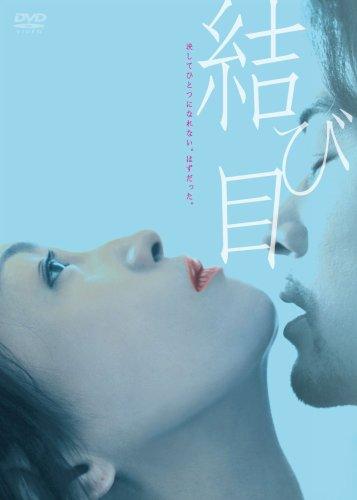 結び目 [DVD]