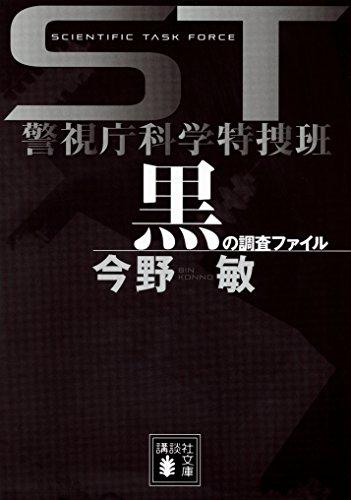 ST 警視庁科学特捜班 黒の調査ファイル 色シリーズ (講談社文庫)の詳細を見る