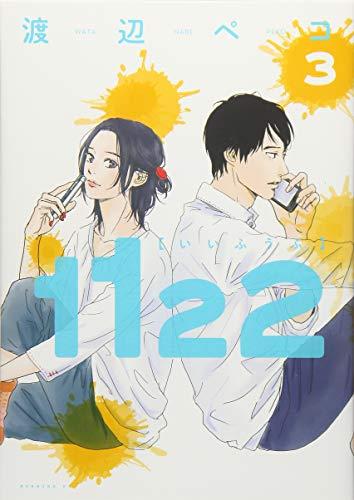 1122(3) (モーニング KC)