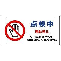 870-50Aフェンス用標識 点検中運転禁止