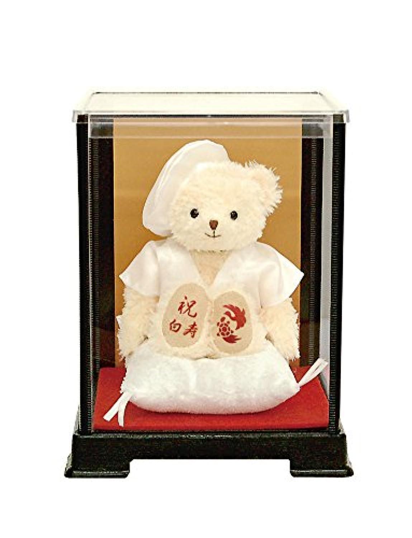 白寿祝いに贈るメモリアルべア(ケース入り)99歳 誕生日プレゼント 祝白寿と鶴亀刻印入り 白寿 祝い 白寿のお祝い 長寿祝い プティルウ製