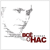 Bce O Hac (All About Us)