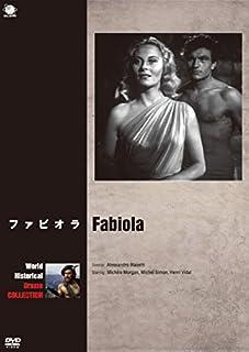 ファビオラ(1948)